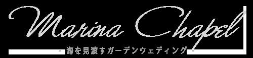 ハワイカイ・マリーナチャペル【公式サイト】 - 海を見渡すガーデンウェディング〜幸せを呼ぶ白亜のチャペル